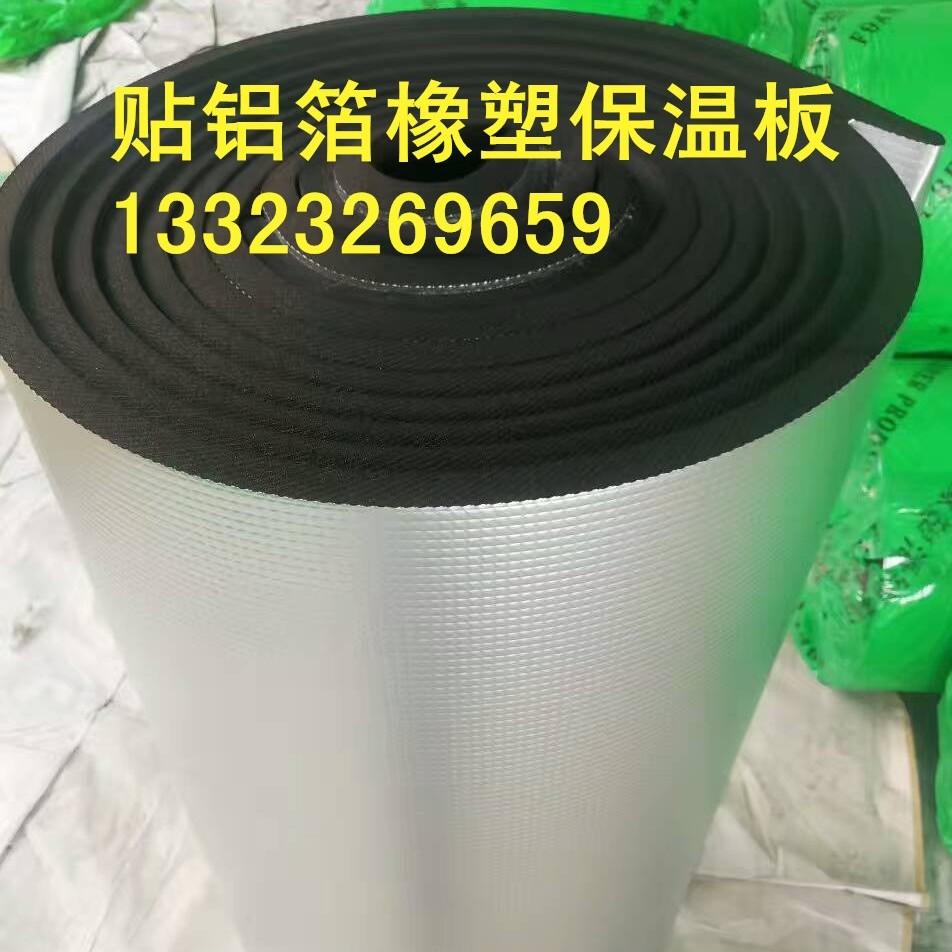 铝箔橡塑保温板管价格生产厂家 3公分厚每平米价格