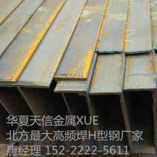 山东高频焊接h型钢厂家河南高频焊接h型钢厂家