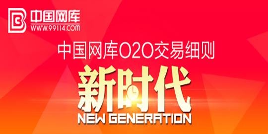 O2O新时代