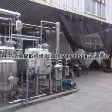 中药提取浓缩机组 实验室小型浓缩机组 热回流提取浓缩机组