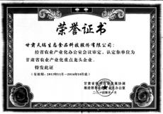 甘肃省重点龙头企业