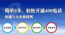 正规联通4006电话申请电信4008号码移动4001服务热线办理流程