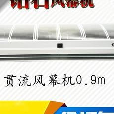 浙江台州钻石风幕机0.9米批发