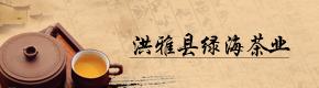 四川省洪雅县绿海茶业有限公司