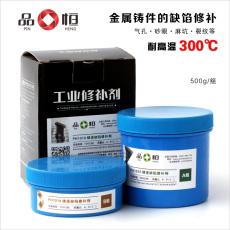 供应上海高温铸铁缺陷修补胶,粘接强度高铁缺陷修补胶,高温修补胶,高温胶粘剂