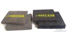 低发泡聚乙烯闭孔泡沫板/公路填缝板