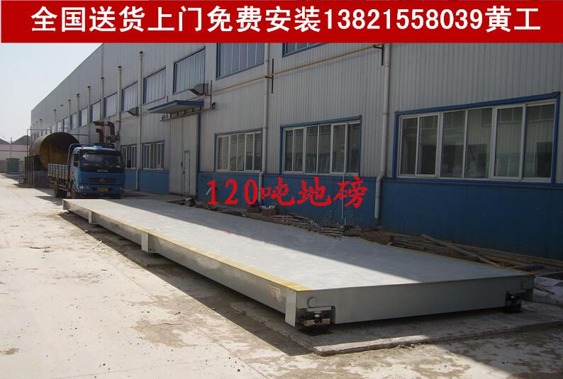 天津制造电子地磅厂家-80吨水泥罐车电子磅包安装