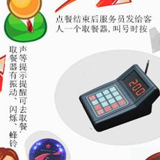 北京点餐呼叫器餐饮呼叫系统厂家