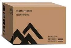 瓦楞纸板箱快递打包装纸箱