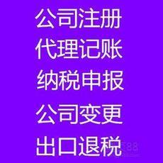 广州花都公司注册代理记账 无地址注册公司 无场地办理道路运输许可证