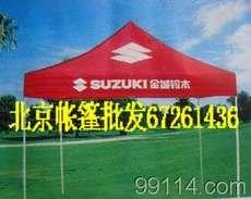 北京广告帐篷生产制作厂家