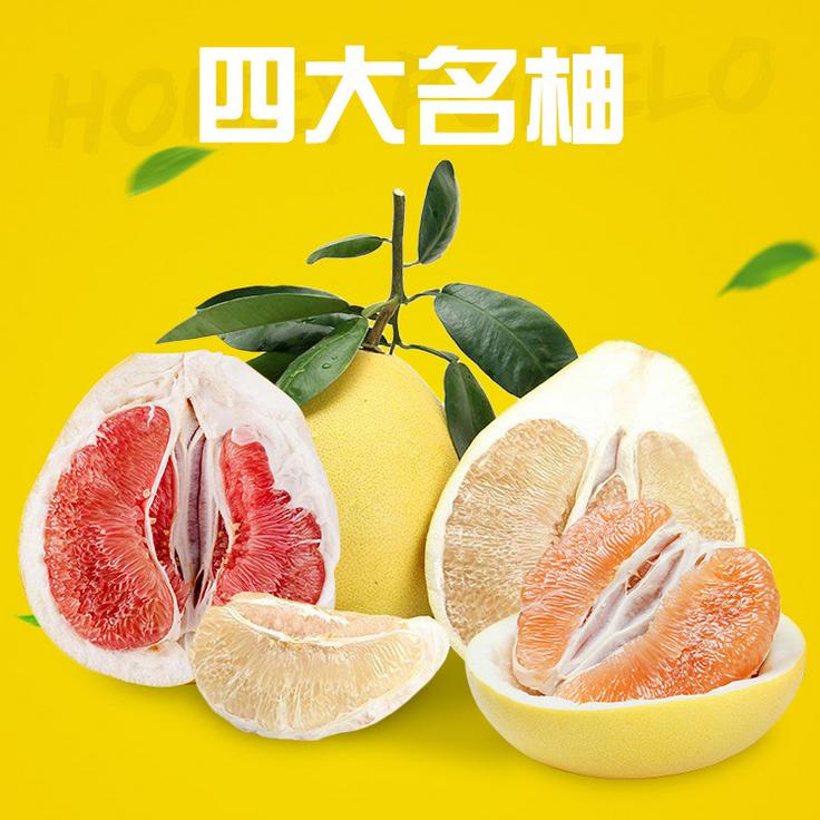 福建平和琯溪蜜柚柚子四宝柚红白黄三红《12斤装》