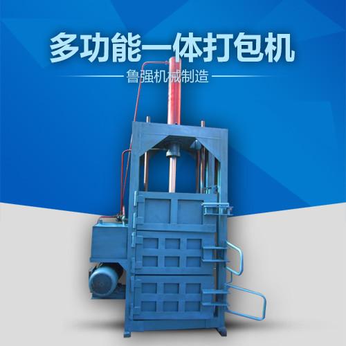 鲁强机械厂家直销 多种金属多功能打包机多功能一体打包机图片 定做厂家