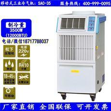 肇庆工厂移动冷气机 SAC-35 节能环保空调 厂家批发