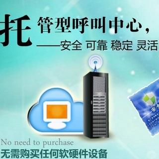 自助云时代虚拟化技术的云呼叫中心应需而生