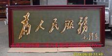 长城=紫铜浮雕为人民服务3800*1390mm