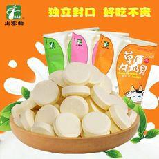 奶片内蒙古特产出塞曲干吃儿童牛奶贝奶制品原味酸奶草莓250g包邮