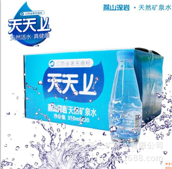 来自武功山的健康问候,燕山深岩天然矿泉水350ml精品水 20瓶/箱