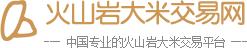 中国火山岩大米交易网