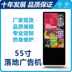 55寸广告机落地式广告机网络广告机落地立式广告机信息发布系统