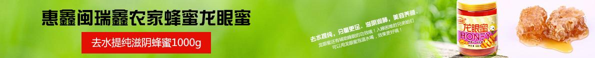 龙海市惠鑫蜂业有限公司