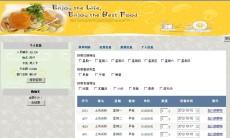 订餐系统 点餐系统 网上订餐 网络点餐 职工网上订餐系统 企业网络点餐系统