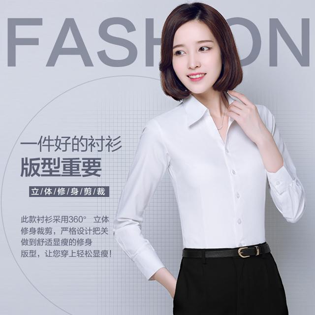 总长无锡工作服定制纯棉免烫女士工装衬衫白色