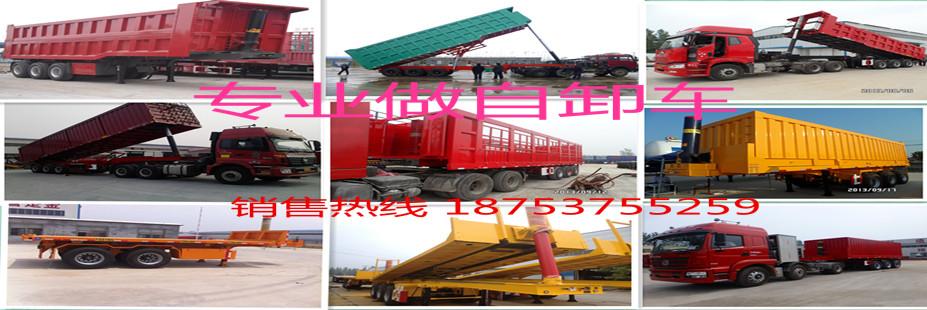 梁山轿运车、17.5米低平板半挂车公司