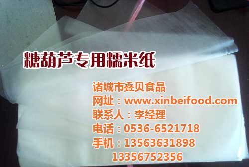 糯米纸、鑫贝食品糯米纸(图)、潍坊糯米纸