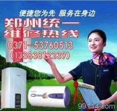 郑州【前锋热水器】售后维修服务电话