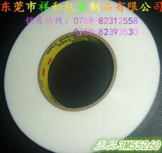 正品3M55260透明PET双面胶 东莞祥和优质供应