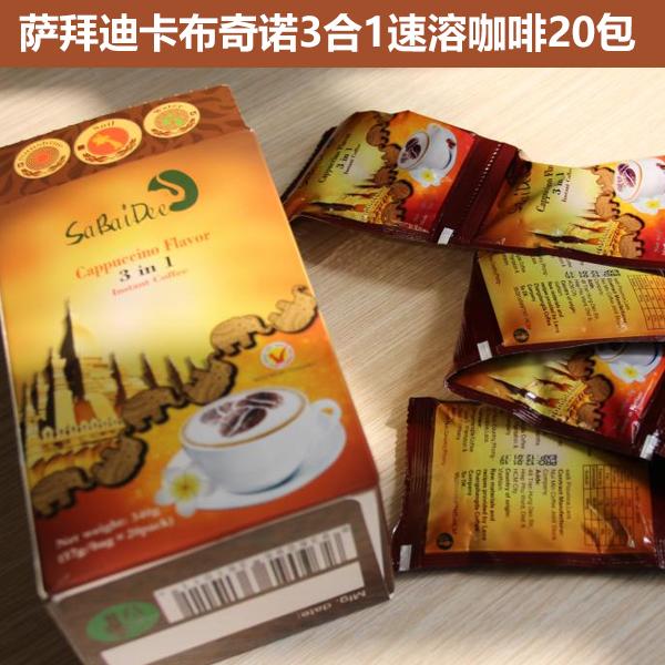 越南进口 萨拜迪 卡布奇诺 3合1速溶咖啡 即溶咖啡饮料 包邮