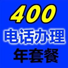 400电话服务质量让企业服务客户更加方便