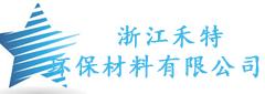 浙江禾特环保材料有限公司