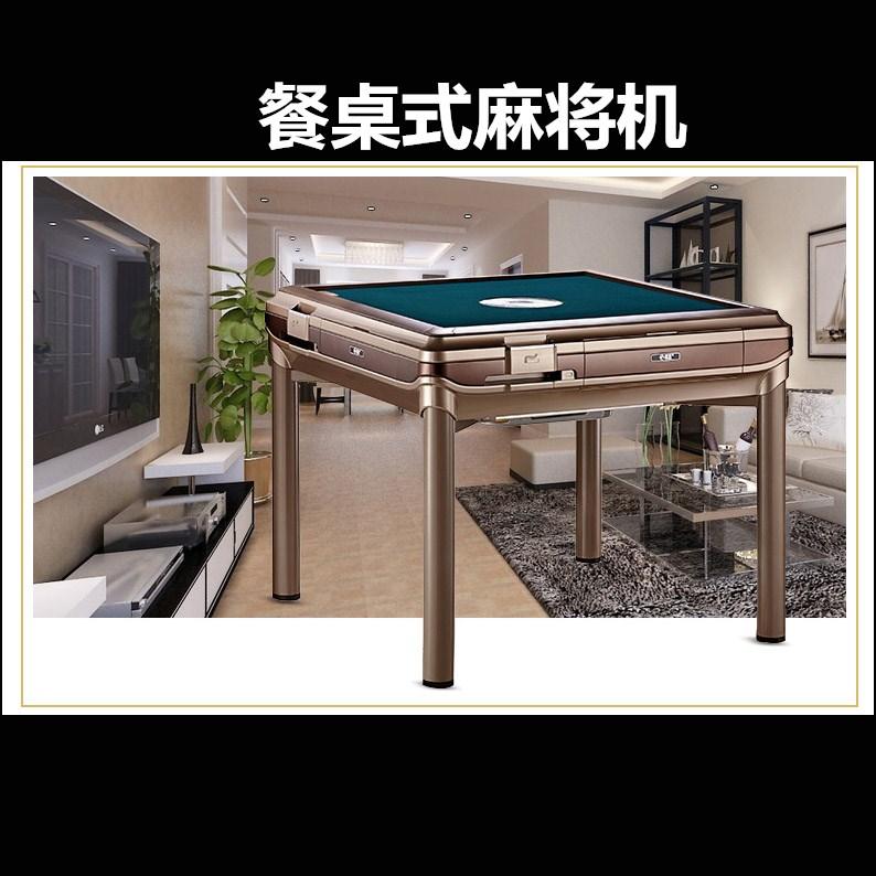 餐桌麻将机 餐桌式麻将机 餐桌两用麻将机-全深圳免费送货上门保修一年
