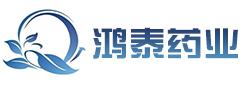 亳州市鸿泰药业有限公司