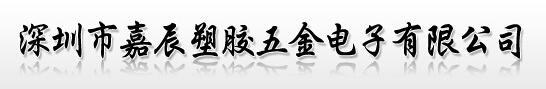深圳市嘉辰塑胶五金电子有限公司