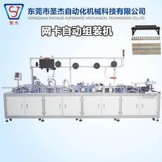 东莞非标自动化设备厂家专业生产电子产品网卡自动组装机