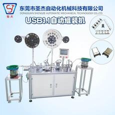 东莞自动化设备厂家专业设计非标设备USB3.1自动组装机