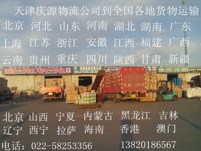 天津庆源物流公司到上海物流专线托运和整车零担运输服务