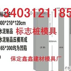 警示桩钢模具质量保障 标志桩钢模具
