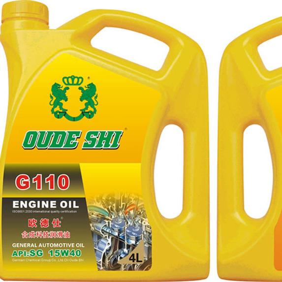 德國歐德仕潤滑油