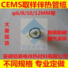 安徽铠装生产取样电加热管 CEMS伴热管线 防爆伴热管 不锈钢取样器