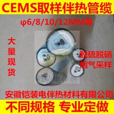 鎧裝生產伴熱管線 CEMS 伴熱管 304伴熱管 蒸汽伴熱管380V