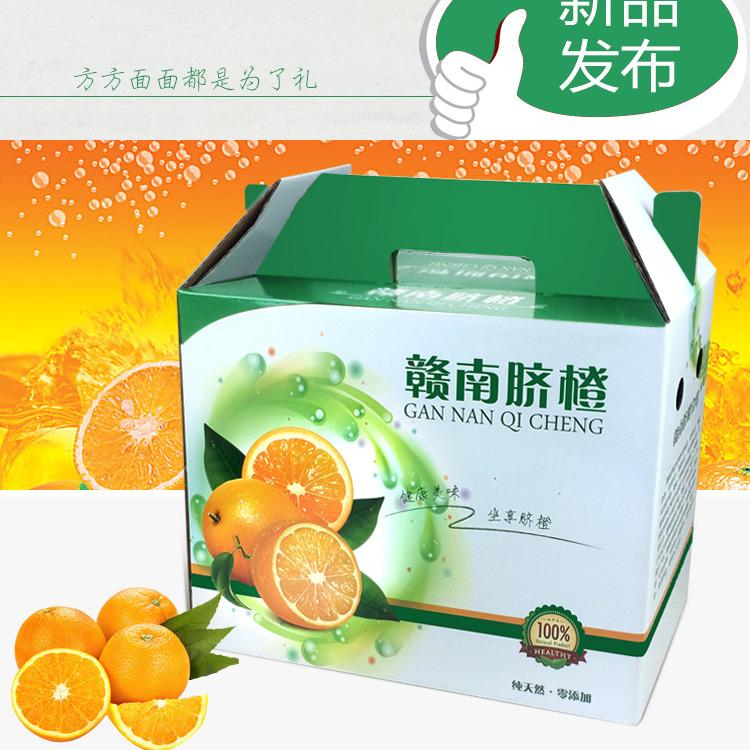 赣南脐橙包装箱8斤装脐橙包装盒手提礼盒现货批发纸箱子果彩包装
