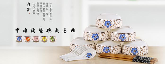中国陶瓷碗交易网