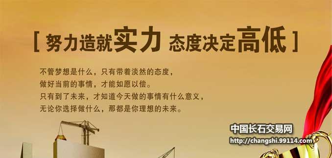 中国长石交易网