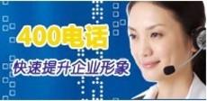 深圳400电话办理  深圳移动无线固话 安装办理指定服务中