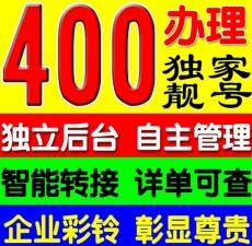 企业400电话介绍和400电话作用