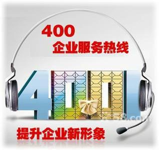 企业400电话办理特价400号码任选年底钜惠